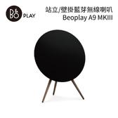 (福利品) B&O A9 MKIII 第三代 藍牙WIFI無線喇叭 尊爵黑 公司貨 原廠保固