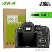 相機保護膜 Ktele 賓得K50單反相機鋼化膜 K30液晶屏幕保護膜 靜電吸附金剛膜 歐萊爾藝術館
