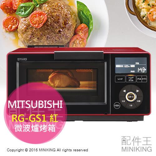 【配件王】代購 MITSUBISHI 三菱 RG-GS1 紅 微波爐烤箱 燒烤 烘烤 發酵 13L