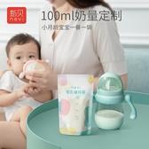 【小容量100ML】60片新貝儲奶袋母乳保鮮袋存儲裝奶袋儲買存奶袋 貝芙莉