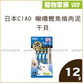 寵物家族-日本CIAO啾嚕鰹魚燒肉泥-干貝 12gx4入