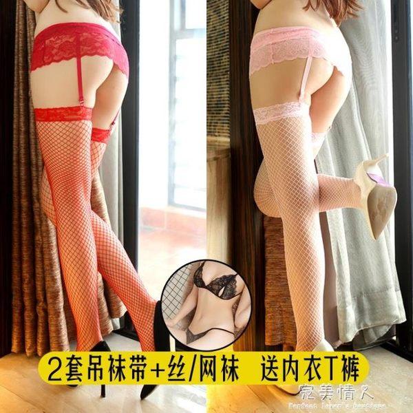 2套 吊襪帶套裝情趣性感絲襪女蕾絲吊帶襪黑色網襪彩色高筒襪一體 完美情人
