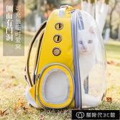 寵物背包 貓包外出便攜透明貓咪背包太空寵物艙攜帶狗雙肩裝的貓籠子貓書包
