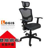 雙層特級網布邏爵家具~C388御風盛夏號全網椅/辦公椅/電腦椅/主管椅