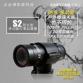 【北台灣防衛科技】*商檢:D34504* CARSCAM行車王 S2 1080P防水型多功能行車記錄器