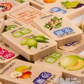 木制多米諾骨牌兒童益智玩具水果動物寶寶識漢字積木周歲『快速出貨』