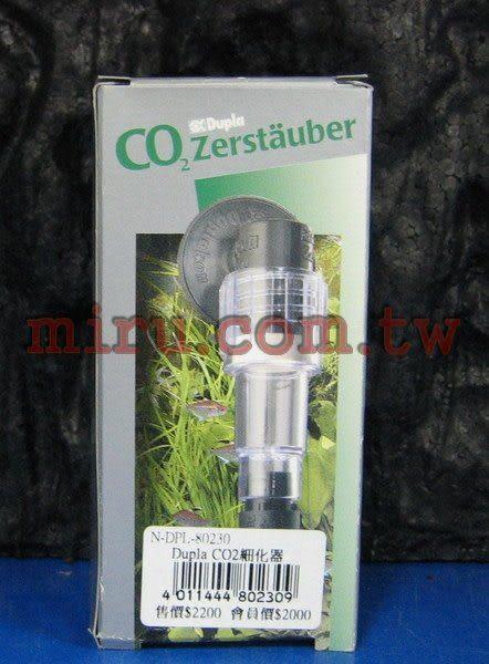 【西高地水族坊】德國Dupla CO2 細化器