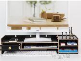 螢幕架 電腦顯示器增高架子底座屏辦公室桌面收納盒辦公用品置物架【全館免運】YDL