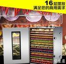 220V乾果機 商用不銹鋼干果機水果蔬脫水食物風干機寵物食品烘干機家用16層 Mc1067『優童屋』TW