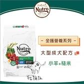 Nutro美士〔大型成犬配方,小羊+糙米,30磅,美國製〕