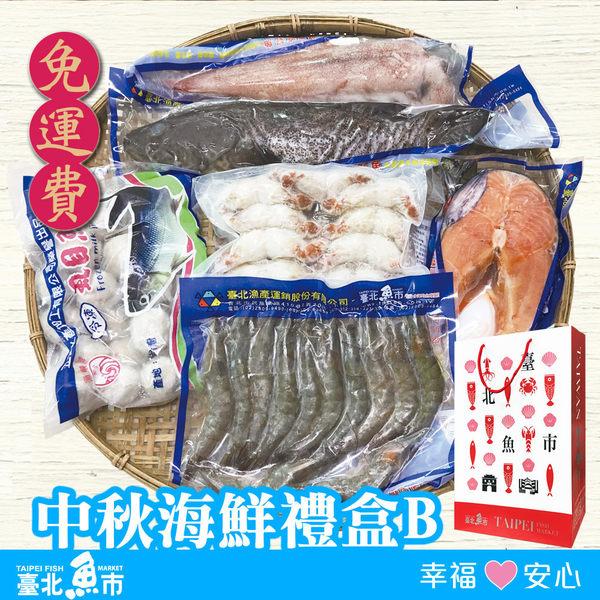 ✦免運費✦【台北魚市】中秋海鮮禮盒(B組)附提袋