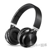 無線藍芽耳機頭戴式遊戲耳麥手機電腦通用運動音樂重低音插卡收音 『魔法鞋櫃』