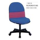 高級辦公椅(無扶手/B級)542-11 W48×D60×H86