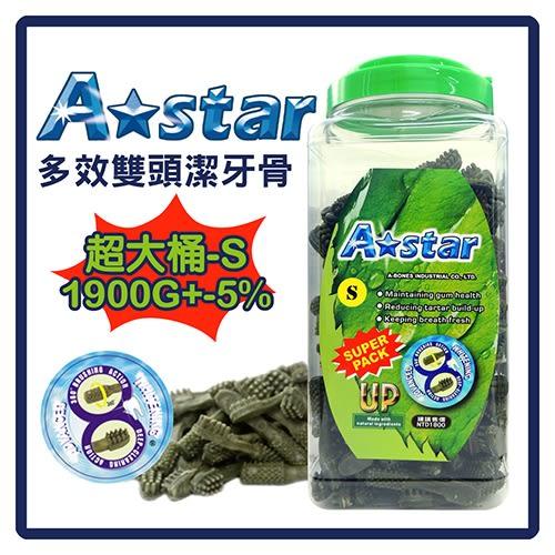 【力奇】A★Star Bones多效雙頭潔牙 骨 S【超大桶】-1900g -1050元 2桶可超取(D951A42)