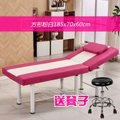 美容床 摺疊美容床 送凳子185X70美容院紋繡床 夢幻衣都