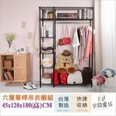 【空間魔坊】45x120x180高cm 黑色六層單桿衣櫥組-附綠直條布套
