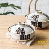 日式砂鍋煲仔飯沙鍋煲湯燉鍋家用燃氣湯煲煤氣灶專用【輕奢時代】