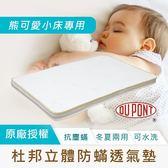 【i-smart】杜邦立體防蟎透氣墊 (小床)