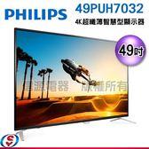 【信源】49吋【PHILIPS飛利浦 4K 超纖薄智慧型顯示器+視訊盒】49PUH7032 不含安裝
