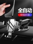 車載手機架汽車用導航支架吸盤式萬能通用車內車上支駕支撐儀表台 小明同學