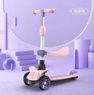 滑板車兒童1-2-3-6歲8以上可坐可騎滑寶寶女孩公主款小孩滑滑溜溜 【快速出貨】