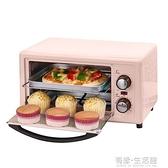 烤箱 烤箱家用小型烘焙小烤箱多功能全自動迷你電烤箱蛋糕面包紅薯 AQ 有緣生活館