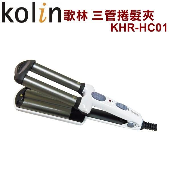 【歌林】三管捲髮夾KHR-HC01 保固免運-隆美家電