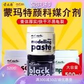 油畫顏料 500ml油畫畫材底料丙烯塑形膏塑型膏增厚劑繪畫顏料媒介劑