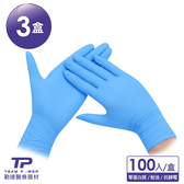 ★3 盒組★【勤達】NBR 手套100 入裝盒 照護清潔美容美髮食品加工