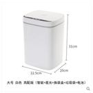 智慧垃圾桶全自動感應家用客廳廚房衛生間帶蓋防水電動垃圾桶大號