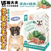 【培菓寵物48H出貨】美國VF魏大夫》低敏亮毛犬羊肉+米配方(小顆粒)-1.5kg