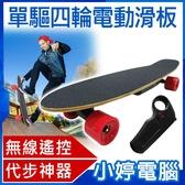 單驅四輪電動滑板遙控滑板單驅動馬達遙控器滑板車代步休閒【免運3 期零利率】