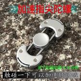 指尖陀螺 鑰匙扣指尖陀螺304不銹鋼手指陀螺彈晃加速轉動功能 2色 交換禮物