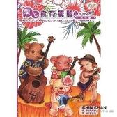 【烏克麗麗教材】 愛上烏克麗麗-1合奏篇 附CD【TAB譜/五線譜】