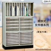 【100%台灣製造】大富COM-P1 開放式文件櫃 效率櫃 檔案櫃 文件收納 公家機關 學校 醫院 辦公收納