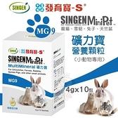 *KING*SINGEN發育寶-S MG9礦力寶營養顆粒(哈密瓜口味)4gx10包.礦物質補充劑.小動物適用