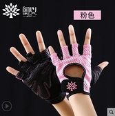 健身手套女防滑運動手套防起繭啞鈴單杠半指護腕器械訓練 - 風尚3C
