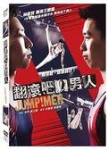 【停看聽音響唱片】【DVD】翻滾吧!男人