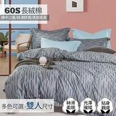 【eyah】60支長絨棉新式兩用被雙人床包組-多款任選灰與幻想(贈涼被)