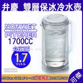 弁慶 雙層保冰冷水壺 1700cc 冷水壺 1700ml 透明 雙層構造防止結霧 水壺 雙層 保冰 日本製