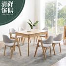 【新竹清祥傢俱】NRT-02RT08-北歐簡約延伸餐桌 餐桌 工作桌 (不含椅) 現代餐桌 伸縮 實木餐桌