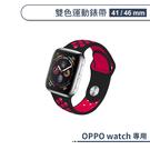 OPPO Watch 智慧手表雙色運動錶帶 41 / 46mm 手錶替換帶 手錶帶 矽膠錶帶 運動手錶帶