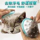 貓梳子脫毛梳寵物梳子擼貓毛刷【洛麗的雜貨鋪】