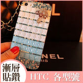 HTC U12 life U12Plus Desire12+ U11 EYEs U11 Plus A9S 雨傘漸變 水鑽殼 保護殼 手機殼 訂製