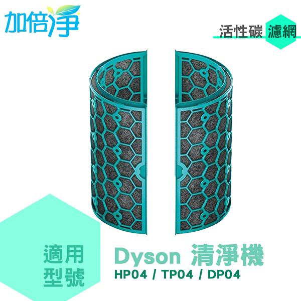 加倍淨 活性碳濾網 適用Dyson Pure智慧空氣清淨風扇TP04 DP04 HP04