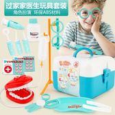 過家家醫生仿真玩具牙醫套裝女童生日禮物女孩玩具3-5歲2色igo gogo購
