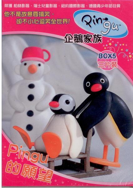 企鵝家族 BOX5三片裝Pingu的願望 3DVD (購潮8)
