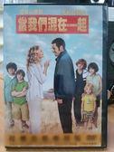 挖寶二手片-N15-004-正版DVD*電影【當我們混在一起】-亞當山德勒*茱兒芭莉摩