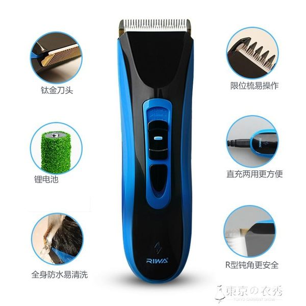 24h出貨 Riwa/雷瓦RE-750A理髮器 成電動電推剪全身防水 嬰兒兒童理髮器【東京衣秀】