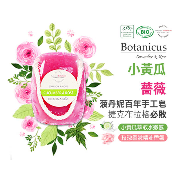 捷克植物世界 菠丹妮botanicus 天然有機玫瑰&小黃瓜懸掛式手工皂 隋棠皂SP嚴選家